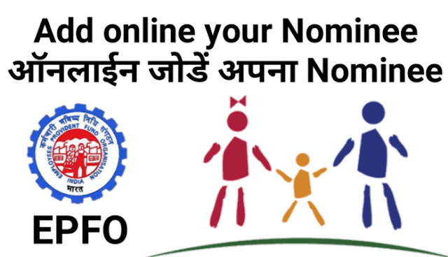 Add Or Change EPF Nomination Online With UAN