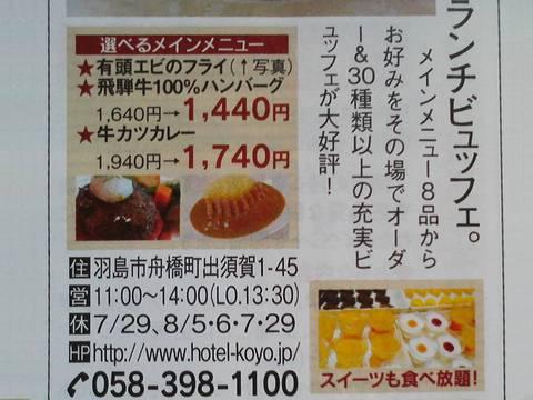 雑誌情報 レストラン栄光(ホテルコーヨー)