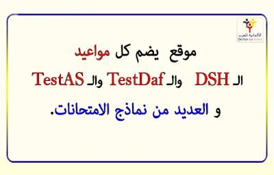 موقع  يضم كل مواعيد ال DSH  وال TestDaf وال TestAS  لمختلف الجامعات الالمانية و العديد من نماذج الامتحانات.