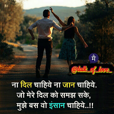Valentines Day 2019 SMS, Quotes, Messages, Wishes in Hindi