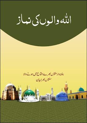 Download: Allah Walon ki Namaz pdf in Urdu by Dawateislami