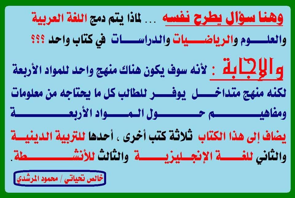 النظام التعليمى الجديد فى جمهورية مصر العربية 2019 سؤال وجواب