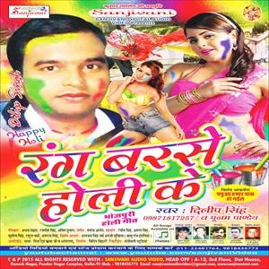 Rang Barse Holi Ke - Bhojpuri fagua album 2016