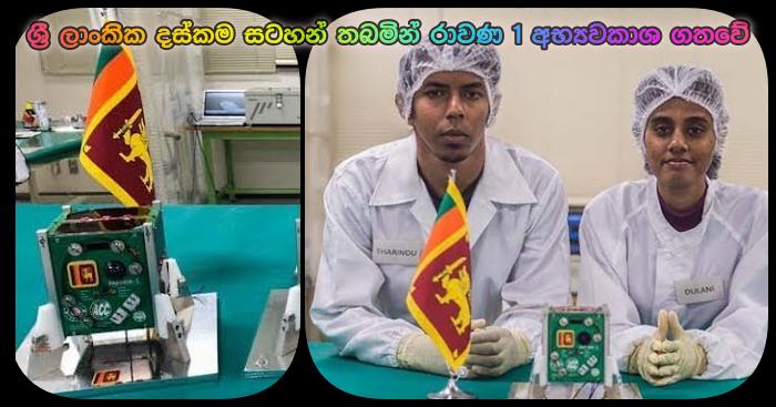 https://www.gossiplankanews.com/2019/04/1-rawana-sattelite.html#more