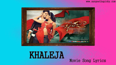 khaleja-telugu-movie-songs-lyrics