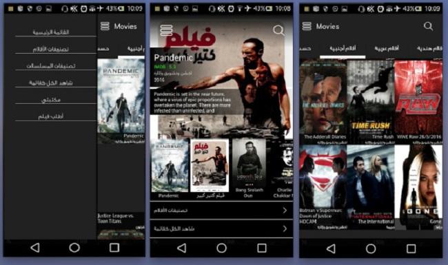 تحميل تطبيق افلامي Aflami  مجانا للاندرويد