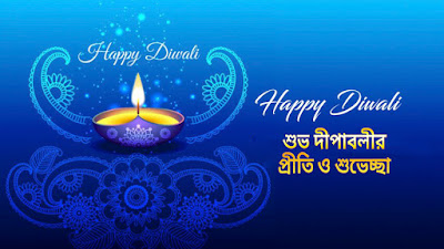 Happy-Diwali-2018-Photos-wishes-greeting-card--free-download-bangla-bengali