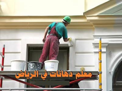 معلم دهانات في الرياض