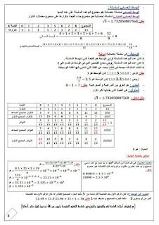 سلسلة رائعة لمراجعة دروس الرياضيات 8.jpg