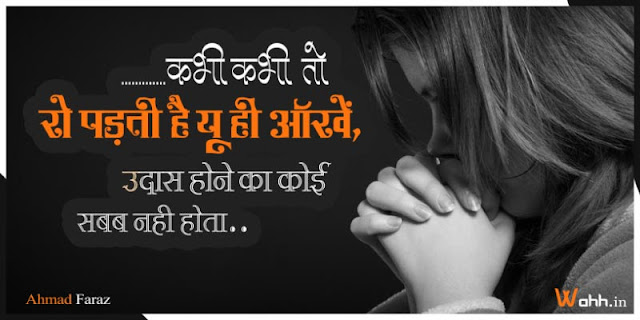 Ahmad-Faraz-Romantic-Sad-Poetry-2-lines-In-Hindi-Urdu-12