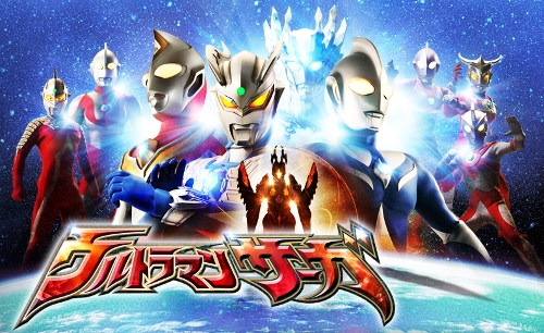 Arief-Kun Collection: Download Ultraman Saga The Movie ...