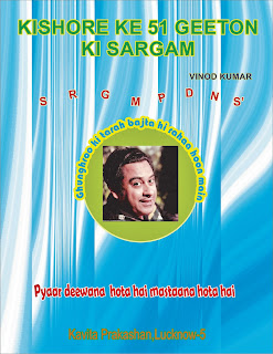 Go to Flipkart for Vinod Kumar's Sargam Books