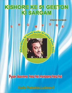 Go to Flipkart for Vinod Kumar's Sargam Books