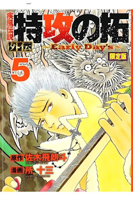 [Manga] 疾風伝説特攻の拓外伝 ~Early Day's~ 第01-05巻 [Kaze Densetsu Bukkomi no Taku Gaiden – Early Day's Vol 01-05] Raw Download