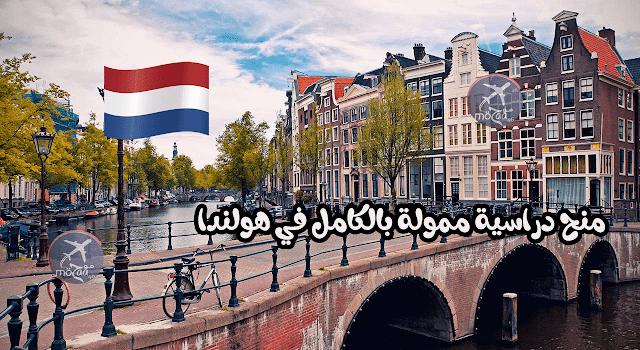 منح دراسية ممولة بالكامل + راتب شهري في هولندا