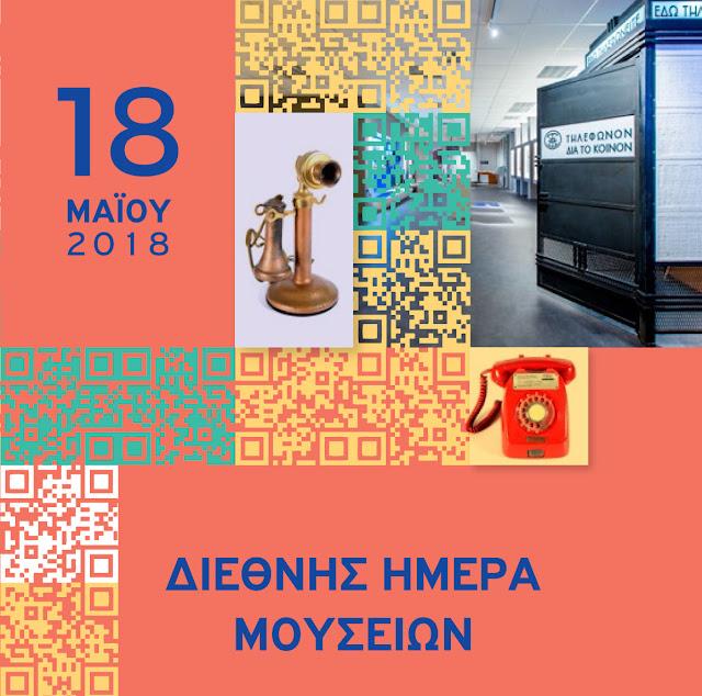 Εκδηλώσεις για τη Διεθνή Ημέρα Μουσείων στην Αργολίδα (πρόγραμμα)