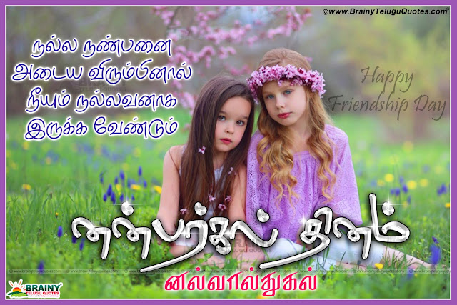 Friendship Day Latest Tamil Greetings And Whatsapp Wishes Facebook
