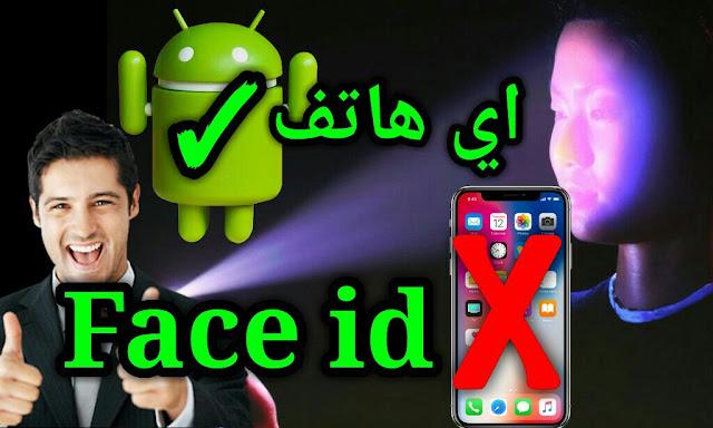 بالفيديو: تفعيل ميزة FACE ID على اي هاتف اندرويد بدون تطبيقات