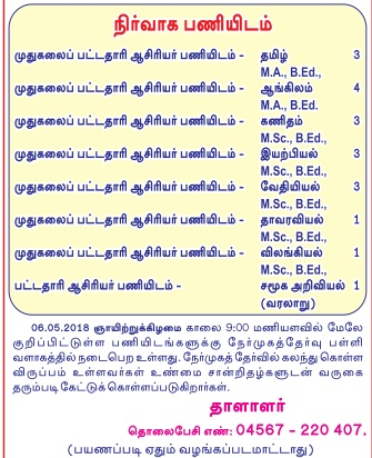 syed-ammal-hr-sec-school-ramnad-teachers-post-recruitment-walk-in-interview-2018-management-posts