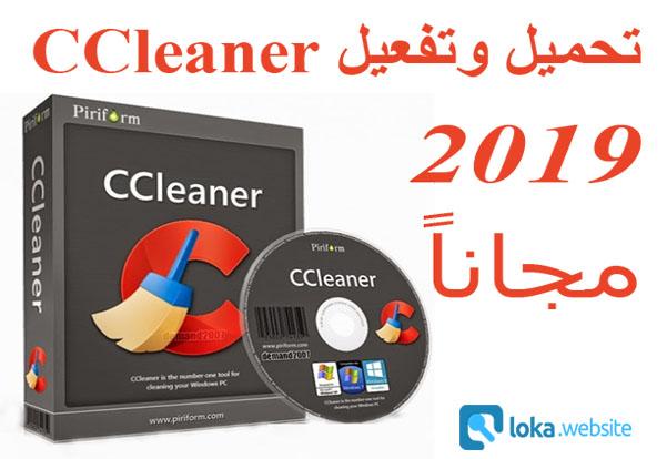 """تحميل وتثبيت وتفعيل برنامج سي كلينر """" CCleaner """" لتنظيف ملقات الويندوز"""