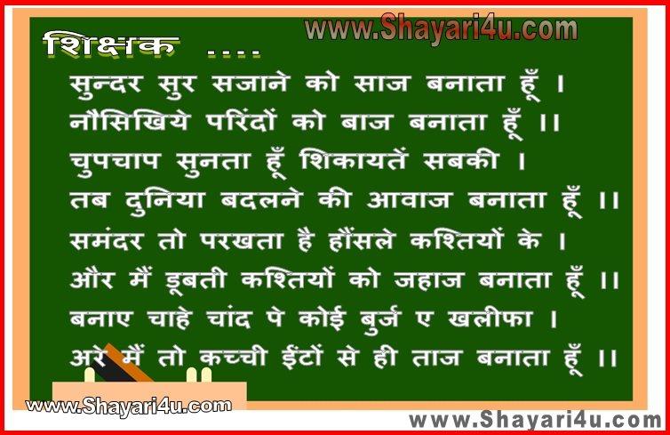 Teacher Shayari In Hindi Related Keywords & Suggestions