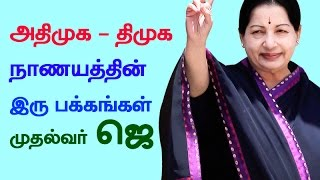 ADMK and DMK are the two sides of a Coin | CM Jayalalitha