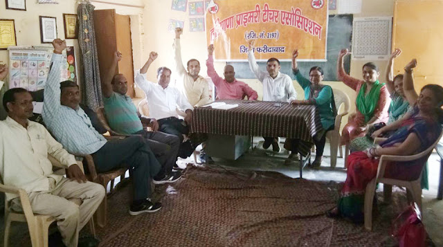 Haryana Primary Teachers Association organized a strategy to hold the ferry for September 12 in Faridabad.