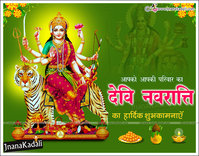 Online best latest durgaasthmi Wishes Quotes HD Wallpapes 2016 Durgaasthami wishes quotes in Hindi