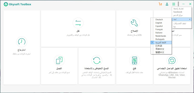 برنامج iSkysoft Toolbox لنقل البيانات من هاتف الى اخر