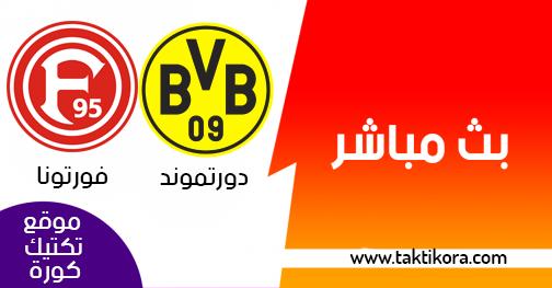 مشاهدة مباراة بوروسيا دورتموند وفورتونا دوسلدورف بث مباشر بتاريخ 11-05-2019 الدوري الالماني