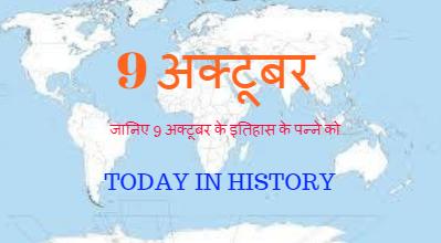 9 October Aaj Ka Itihas