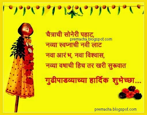 Gudi padwa marathi image sms message for whatsapp greetings card gudi padwa marathi image sms message for whatsapp marathi kavita love message sms prem quotes m4hsunfo