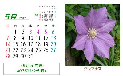 2017年 花暦 5月