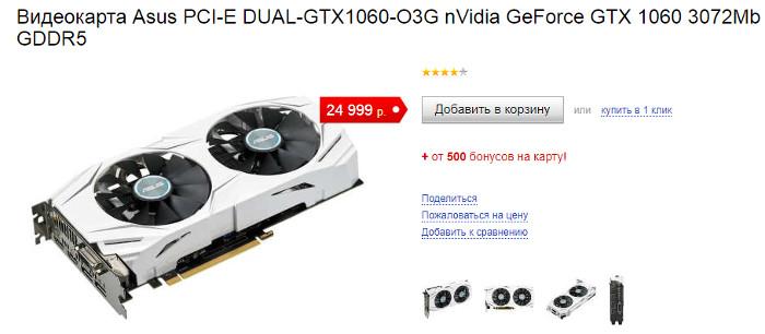 Видеокарта Asus 1060 3 gb с памятью Hynix