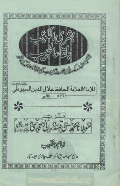 Hanafi fiqh books in urdu free download