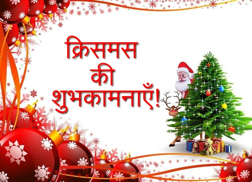 Merry Christmas Wishes Text Message.Top Merry Christmas Day Shayari In Hindi Text Messages