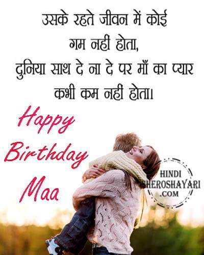 Happy Birthday Shayari for Mother, Mom, Maa