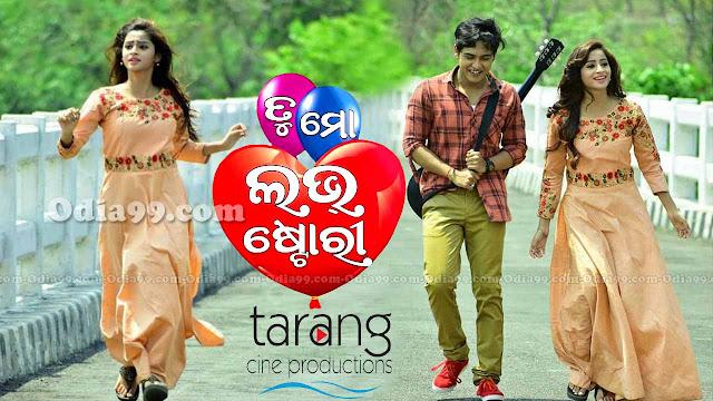 Tu mo love story odia movie poster image