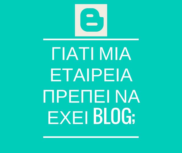 Blogs Εταιρειών