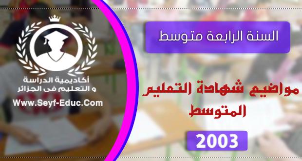مواضيع شهادة التعليم المتوسط 2003