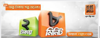 banglalink 2tk 8minute, bl minute bundle  pack,বাংলালিংক মিনিট প্যাক, ২টাকায় ৮মিনিট, ৮মিনিট ২টাকায় বাংলালিংকে