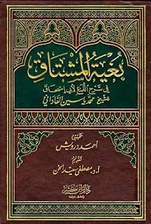 بغية المشتاق في شرح اللمع ( في أصول الفقه ) لأبي إسحاق - محمد ياسين الفاداني