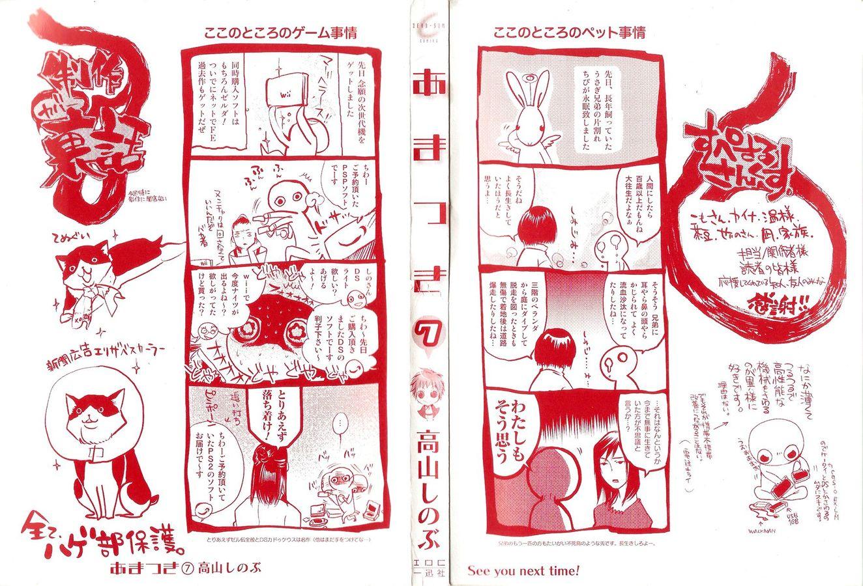 아마츠키 7권-전의 2번째 이미지, 표시되지않는다면 오류제보부탁드려요!