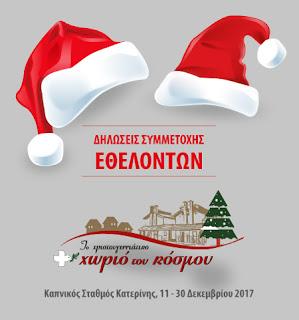 Δηλώσεις συμμετοχής εθελοντών για το Χριστουγεννιάτικο Χωριό του Κόσμου 2017