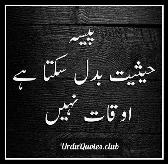 Aukat Quotes & Poetry With Images - Urdu Quotes Club
