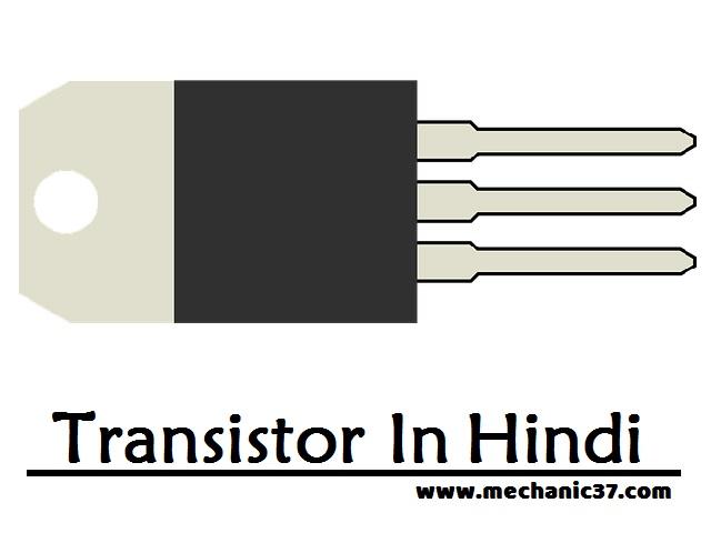 Transistor क्या है और कैसे काम करता है
