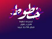 50 خط عربي للمصممين مجاناً