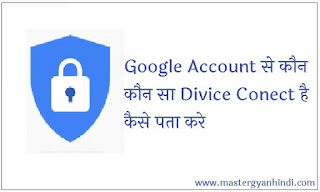 gmail id se connected divice kaise pta kare