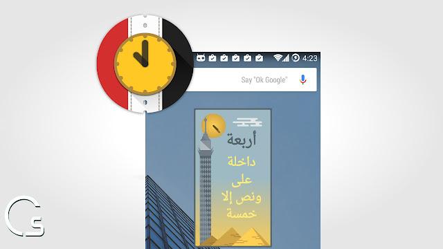 اول تطبيق مصرى ساعة حداشر للاندرويد