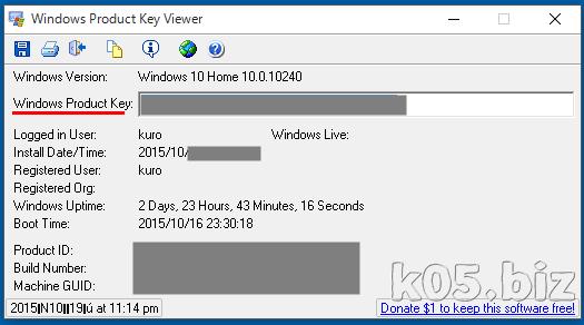 Windows10のプロダクトキーを調べる方法 – 某氏の猫空